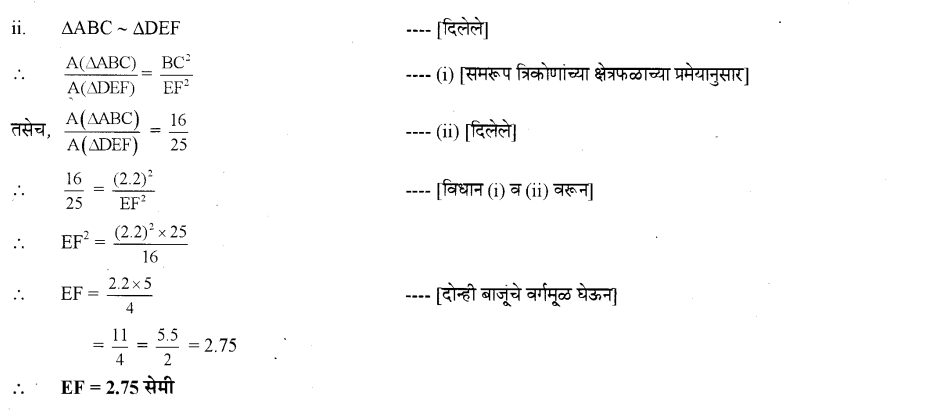 maharastra-board-class-10-solutions-for-geometry-similarity-ex-1-4-2