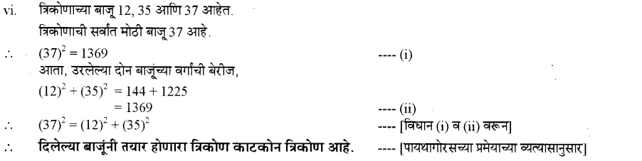 maharastra-board-class-10-solutions-for-geometry-similarity-ex-1-5-6