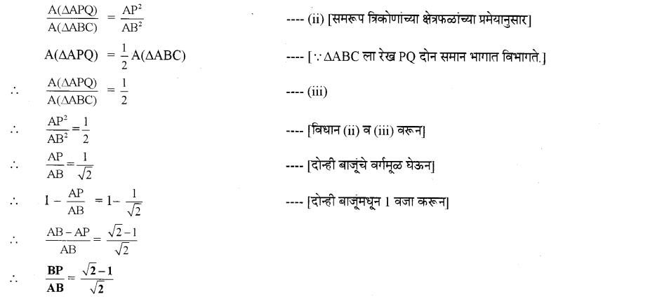 maharastra-board-class-10-solutions-for-geometry-similarity-ex-1-4-11