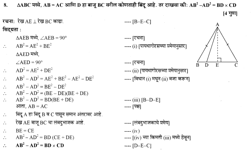 maharastra-board-class-10-solutions-for-geometry-similarity-ex-1-5-20