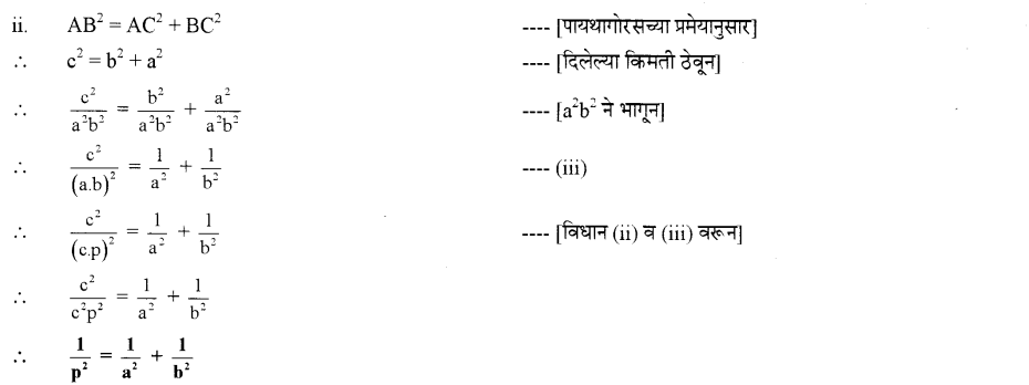 maharastra-board-class-10-solutions-for-geometry-similarity-ex-1-5-17