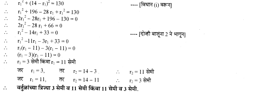 maharastra-board-class-10-solutions-for-geometry-Circles-ex-2-2-13