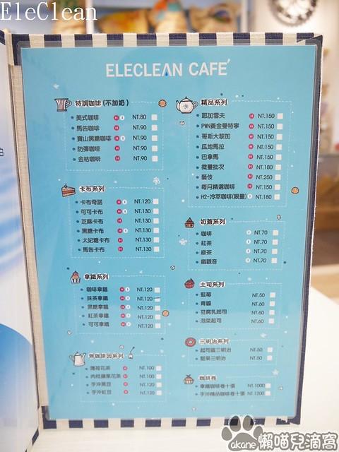 EleClean Cafe