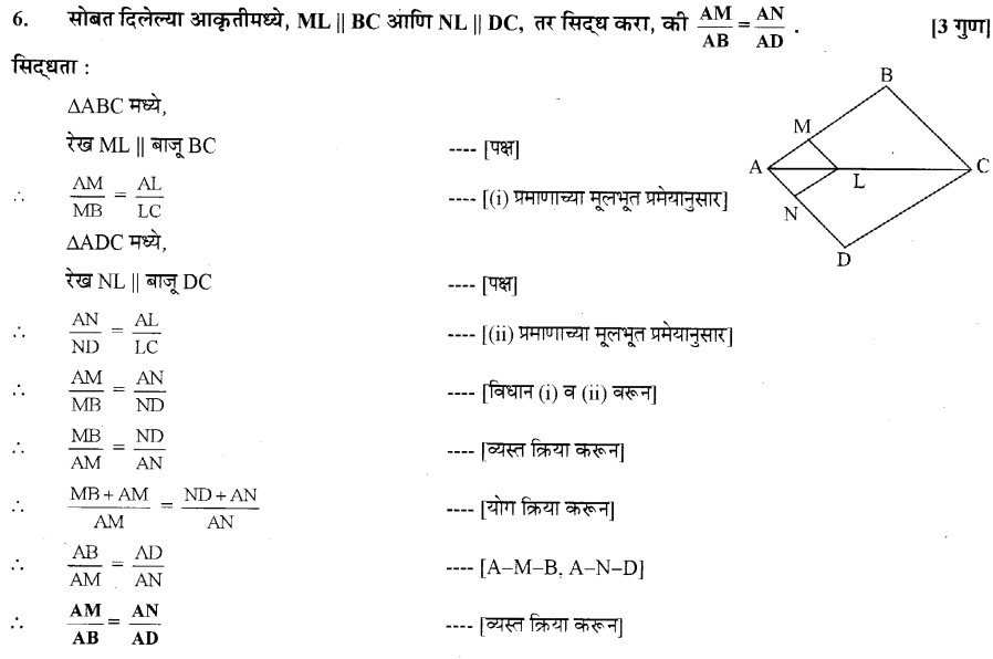 maharastra-board-class-10-solutions-for-geometry-similarity-ex-1-2-11