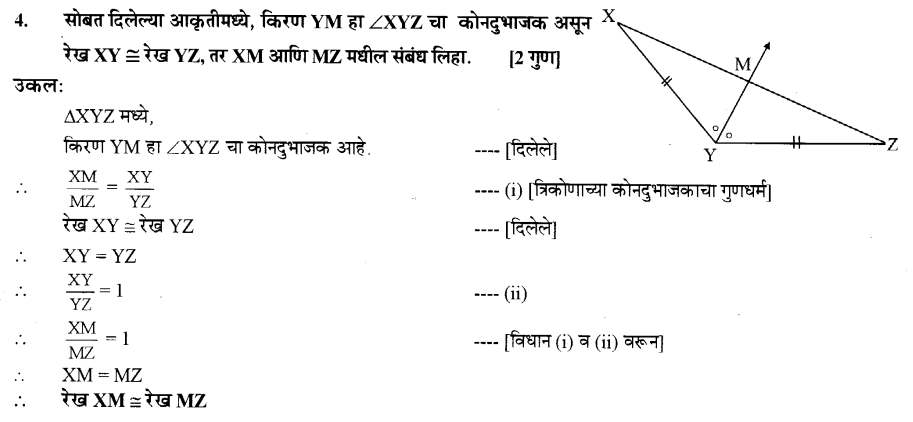 maharastra-board-class-10-solutions-for-geometry-similarity-ex-1-2-9
