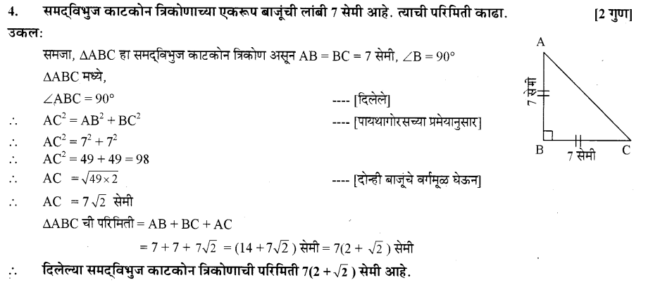 maharastra-board-class-10-solutions-for-geometry-similarity-ex-1-6-4