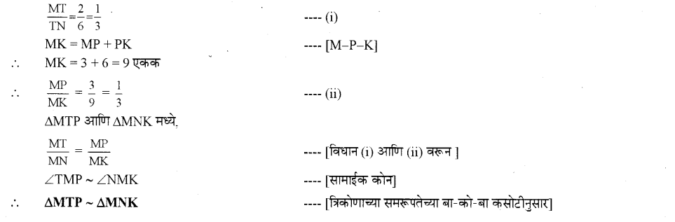 maharastra-board-class-10-solutions-for-geometry-similarity-ex-1-3-2