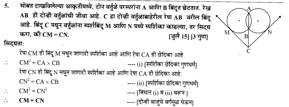 maharastra-board-class-10-solutions-for-geometry-Circles-ex-2-5-6