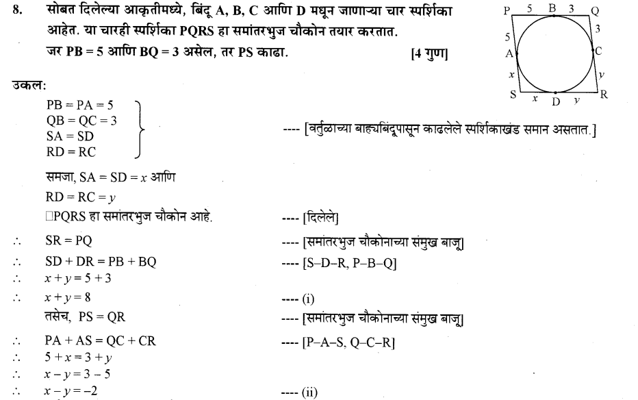 maharastra-board-class-10-solutions-for-geometry-Circles-ex-2-1-14