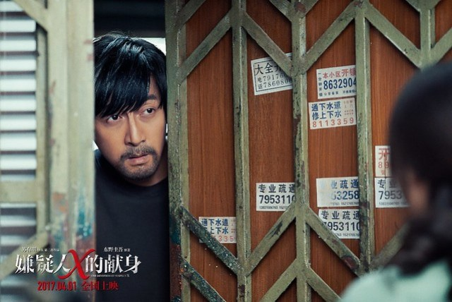 The Devotion of Suspect X Zhang Lu Yi