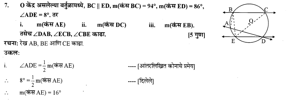 maharastra-board-class-10-solutions-for-geometry-Circles-ex-2-3-11