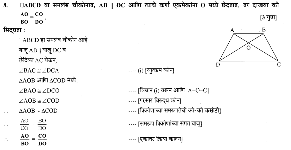 maharastra-board-class-10-solutions-for-geometry-similarity-ex-1-2-13