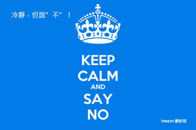 keep-calm-say-no