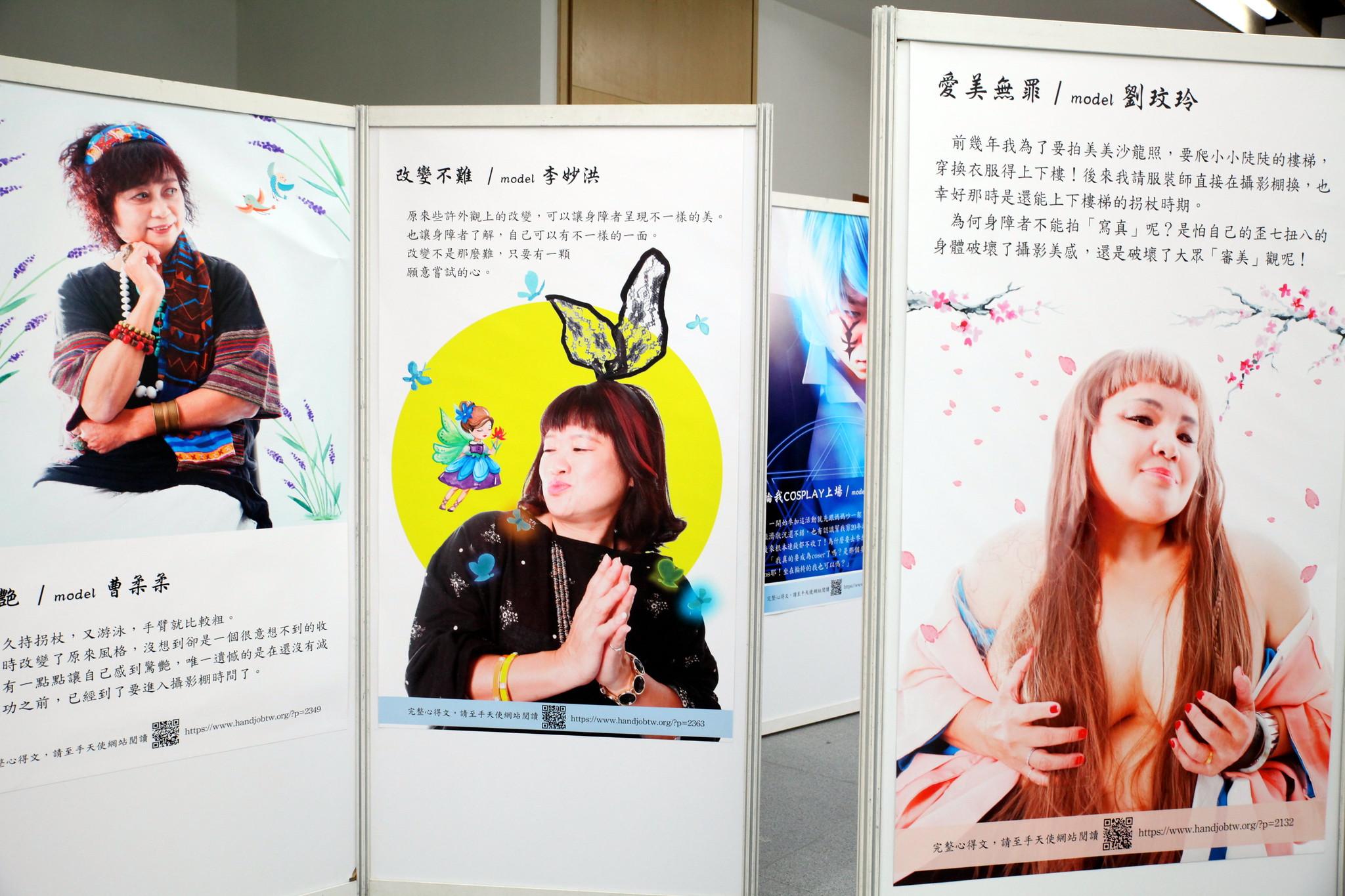 其他身障者模特兒的攝影作品。點圖看展覽資訊。(攝影:陳逸婷)