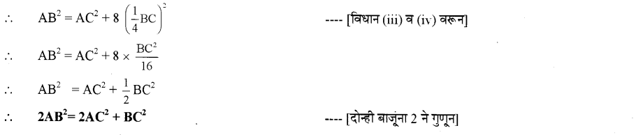 maharastra-board-class-10-solutions-for-geometry-similarity-ex-1-5-14