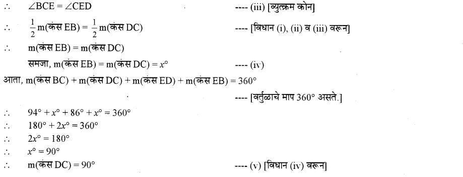 maharastra-board-class-10-solutions-for-geometry-Circles-ex-2-3-13