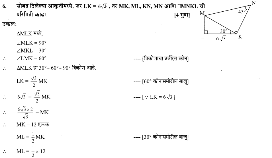 maharastra-board-class-10-solutions-for-geometry-similarity-ex-1-6-7
