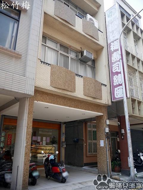 松竹梅壽司總匯