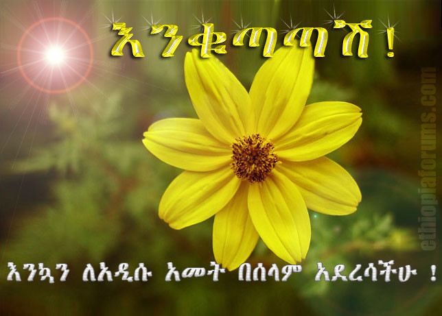 Enkutatash Ethiopian New Year Card From