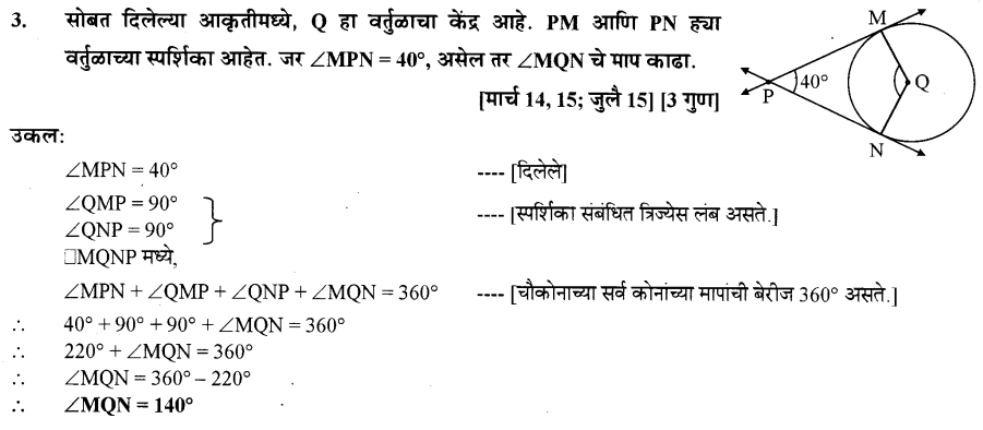 maharastra-board-class-10-solutions-for-geometry-Circles-ex-2-1-4