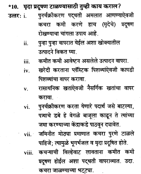 maharastra-board-class-10-solutions-science-technology-striving-better-environment-part-1-29