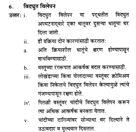 maharastra-board-class-10-solutions-science-technology-understanding-metals-non-metals-44