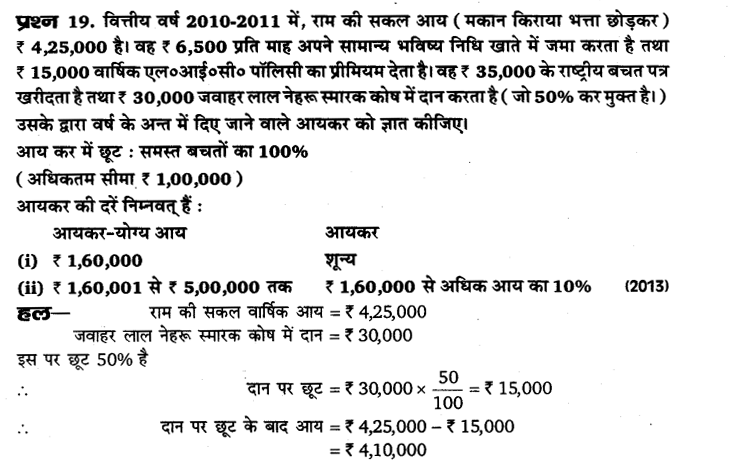 up-board-solutions-for-class-10-maths-karadhan-41