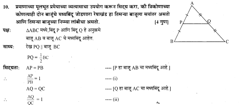 maharastra-board-class-10-solutions-for-geometry-similarity-ex-1-2-15