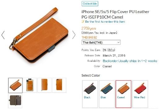 CDJapan iPhone SE case 07