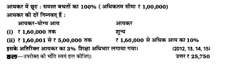 up-board-solutions-for-class-10-maths-karadhan-16