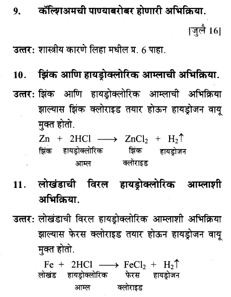 maharastra-board-class-10-solutions-science-technology-understanding-metals-non-metals-61
