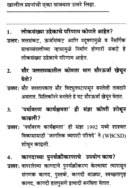 maharastra-board-class-10-solutions-science-technology-striving-better-environment-part-2-1