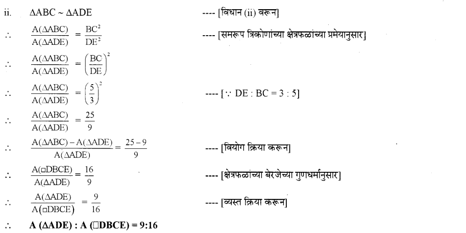 maharastra-board-class-10-solutions-for-geometry-similarity-ex-1-4-9