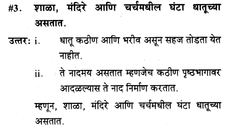 maharastra-board-class-10-solutions-science-technology-understanding-metals-non-metals-46