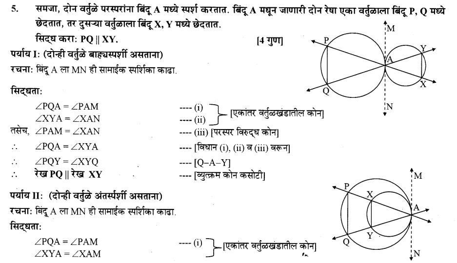 maharastra-board-class-10-solutions-for-geometry-Circles-ex-2-4-7