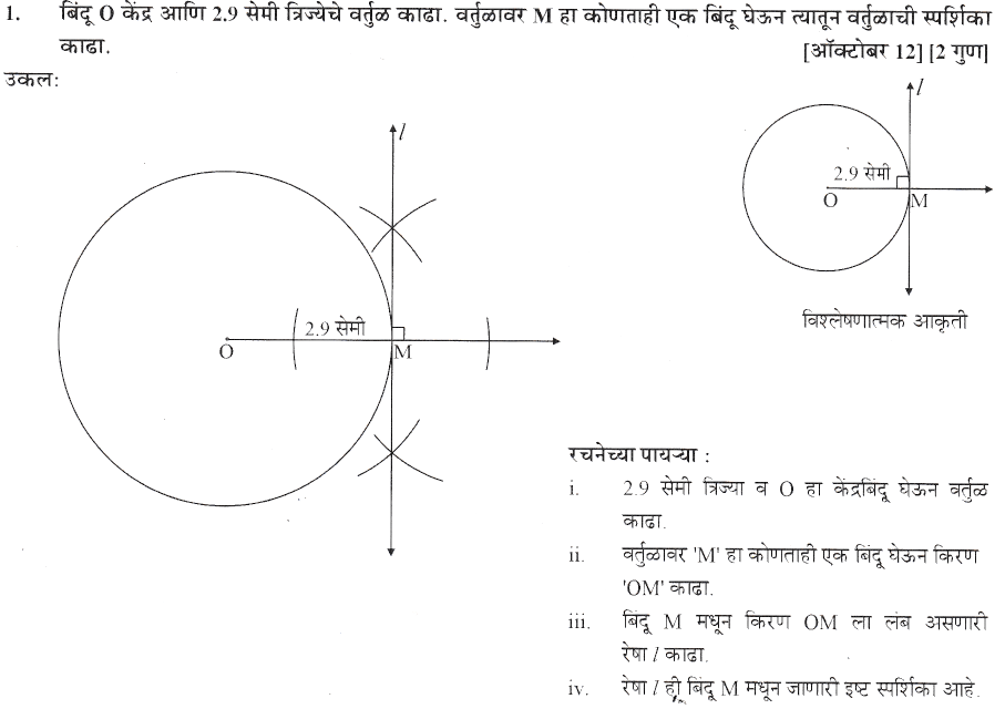 maharastra-board-class-10-solutions-for-geometry-Geometric-Constructions-ex-3-2-1