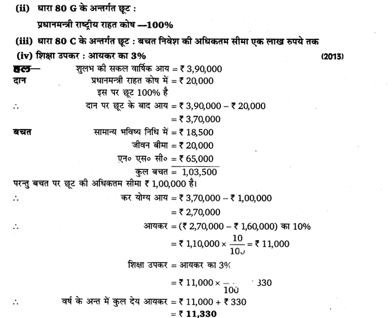 up-board-solutions-for-class-10-maths-karadhan-43