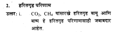 maharastra-board-class-10-solutions-science-technology-striving-better-environment-part-1-53