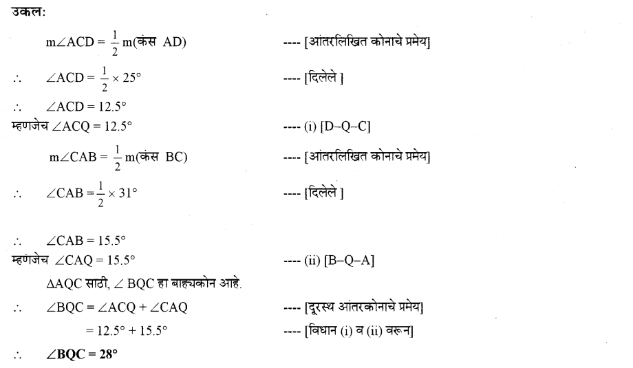 maharastra-board-class-10-solutions-for-geometry-Circles-ex-2-3-5