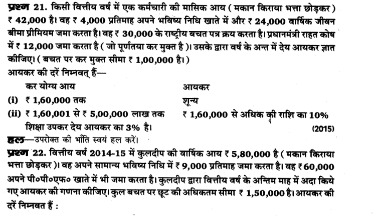 up-board-solutions-for-class-10-maths-karadhan-44