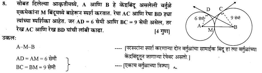 maharastra-board-class-10-solutions-for-geometry-Circles-ex-2-2-15
