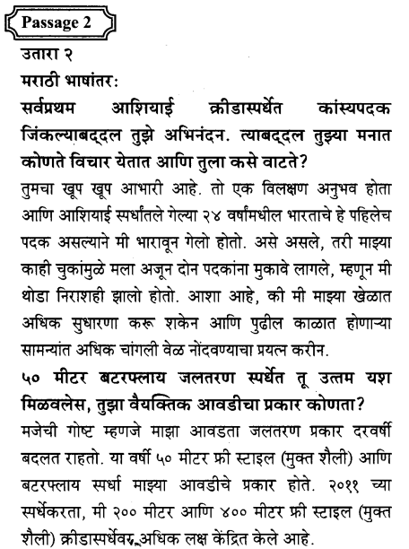 maharashtra-board-class-10-solutions-for-english-reader-speaking-to-virdhawal-khade-5