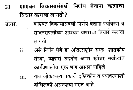 maharastra-board-class-10-solutions-science-technology-striving-better-environment-part-2-47