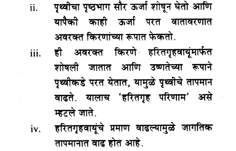maharastra-board-class-10-solutions-science-technology-striving-better-environment-part-1-54