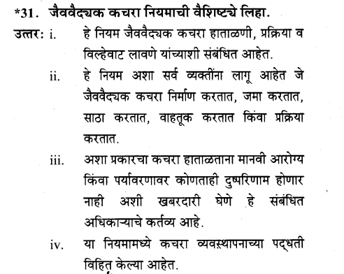 maharastra-board-class-10-solutions-science-technology-striving-better-environment-part-2-54