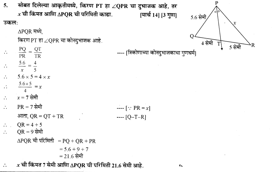 maharastra-board-class-10-solutions-for-geometry-similarity-ex-1-2-10