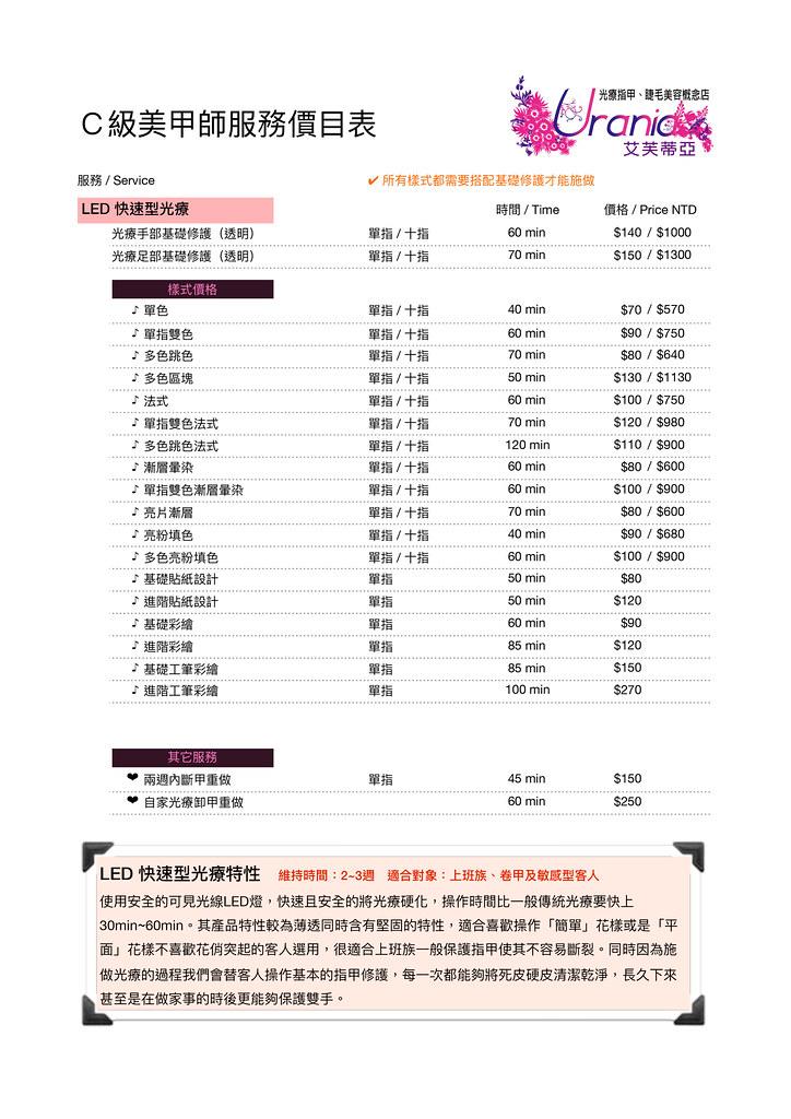 201204美甲價目表-6
