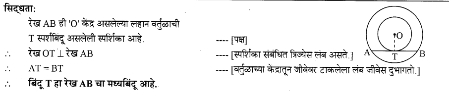 maharastra-board-class-10-solutions-for-geometry-Circles-ex-2-1-6