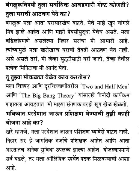 maharashtra-board-class-10-solutions-for-english-reader-speaking-to-virdhawal-khade-9