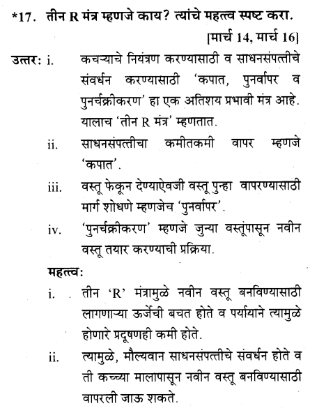 maharastra-board-class-10-solutions-science-technology-striving-better-environment-part-2-44